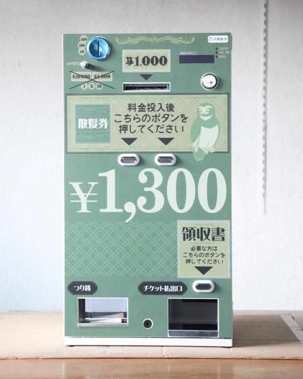 髪OWL様-券売機-S-KTV-K-01