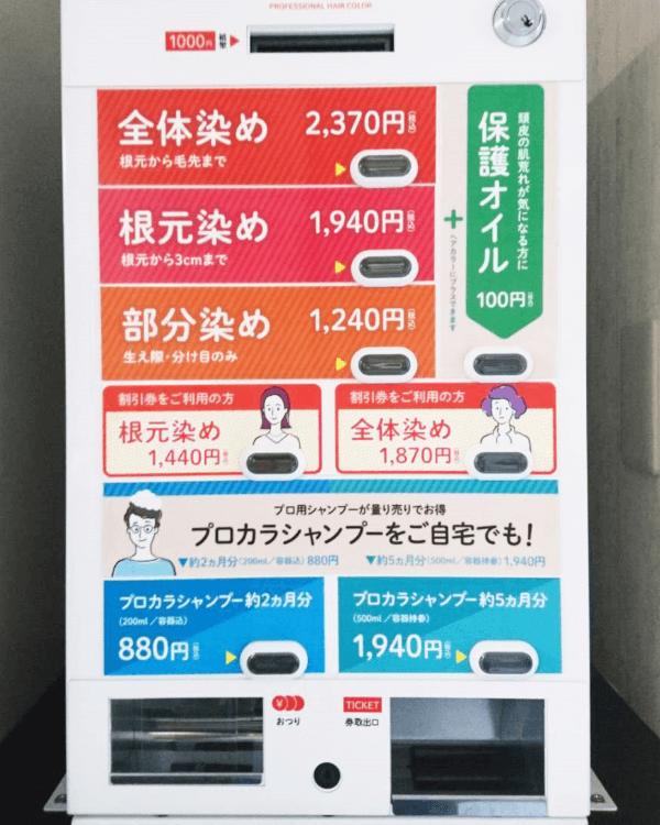 ヘアカラー専門店 プロカラ鶴岡錦町店様-券売機-S-KTV-K-02