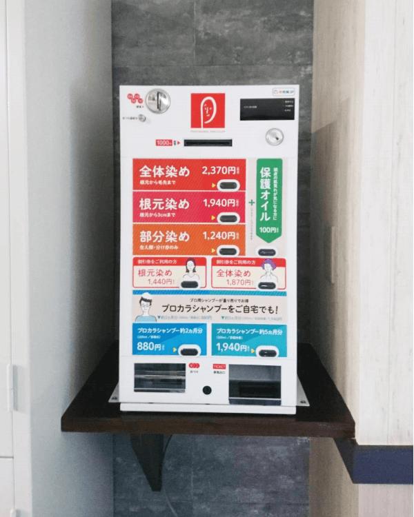 ヘアカラー専門店 プロカラ鶴岡錦町店様-券売機-S-KTV-K-01