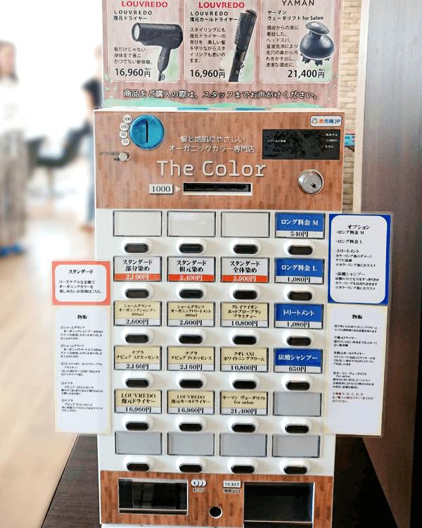 The Color様-券売機-S-KTV-K-02