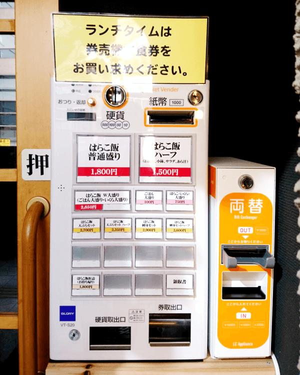 旬魚・鮨の店 あら浜 亘理店様-券売機-G-2STV-D-01