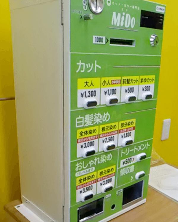 カットカラー専門店ミド様-券売機-S-KTV-K-02