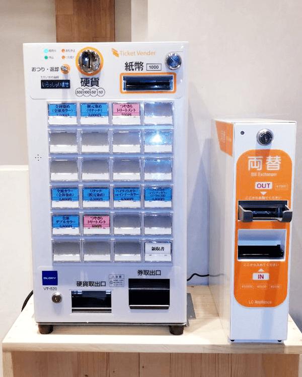 カラー専門店パレット様-券売機-G-2STV-N-01