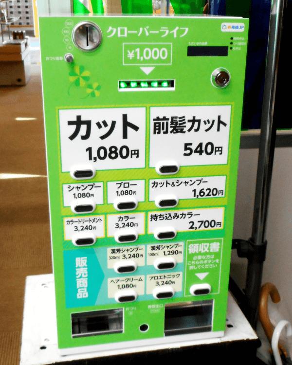 美容室クローバーライフ様-券売機-S-KTV-K-01
