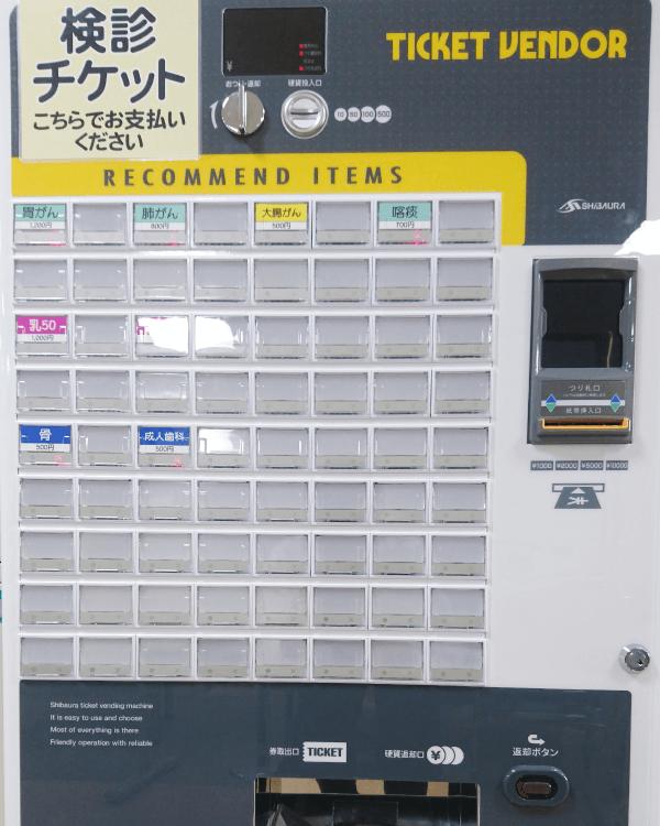 所沢市保健センター様-券売機-S-2XTV-N-02