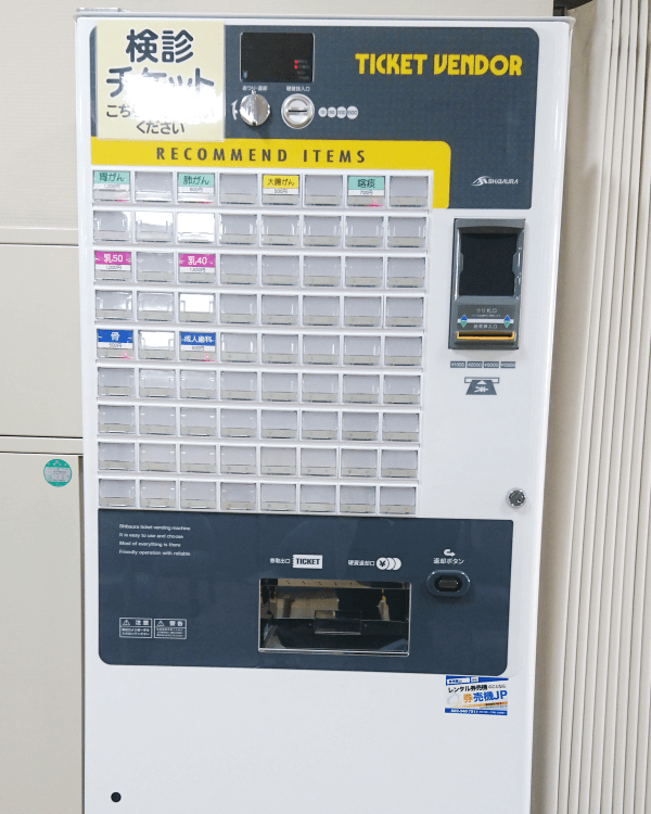 所沢市保健センター様-券売機-S-2XTV-N-01