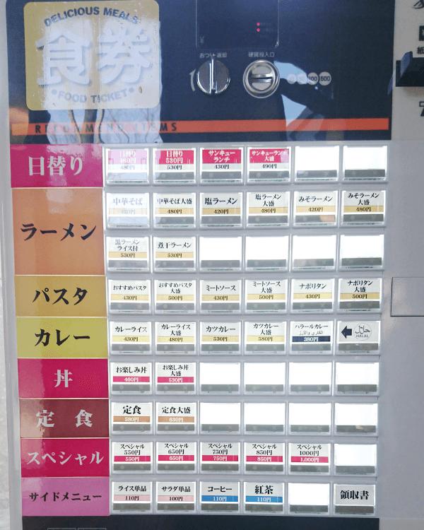 東北大学こもれびカフェ様-券売機-S-72TV-N-03