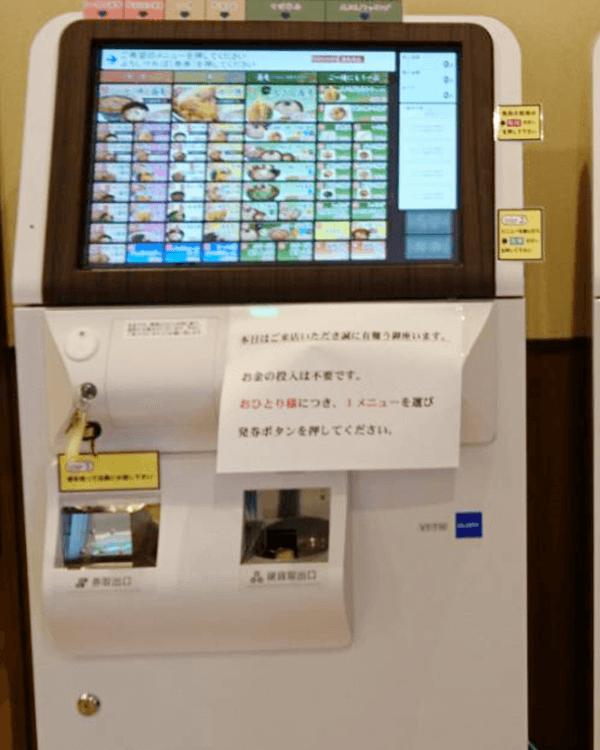 そばの神田町前屋本店様-券売機-G-2TTV-02