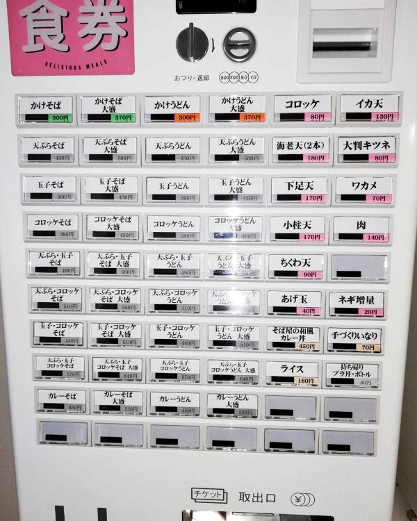 そば喰い処 まるや様-券売機-中古券売機-02