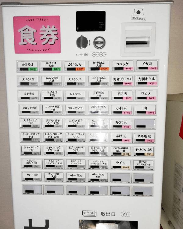 そば喰い処 まるや様-券売機-中古券売機-01