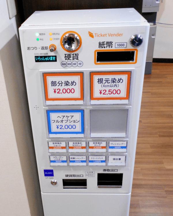 ソメル様-券売機-G-2STV-D-01