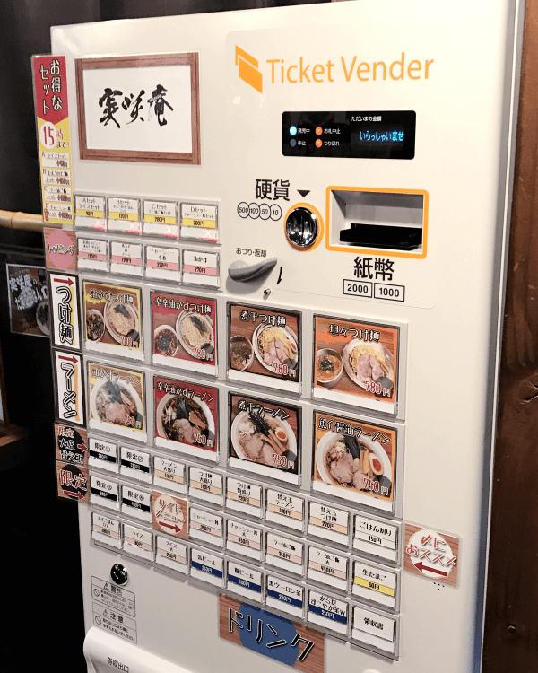 実咲庵様-券売機-G-2BTV-D-01
