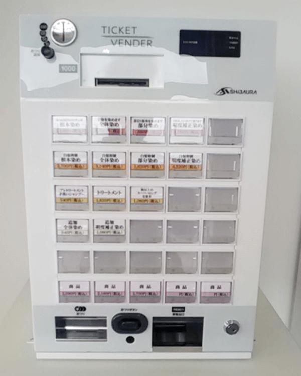 ハッピーカラー西尾八ッ面店様-券売機-S-30TV-N-01