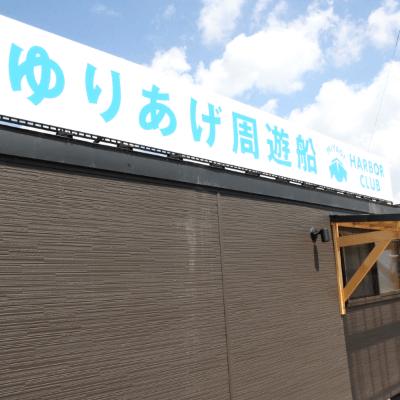ゆりあげ港朝市様-券売機-G-2STV-N-03