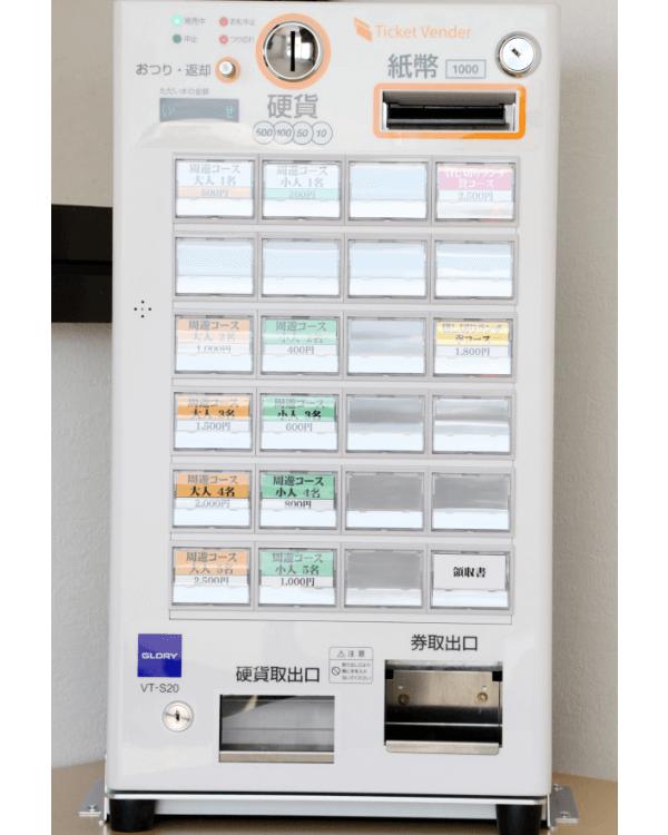ゆりあげ港朝市様-券売機-G-2STV-N-01
