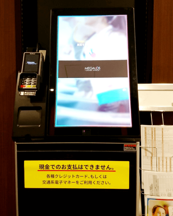 メガロス浦和パルコ店様-券売機-T-D21TV-A-01