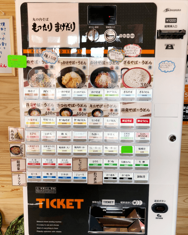 もったりまげだり様-券売機-S-72TV-P-01