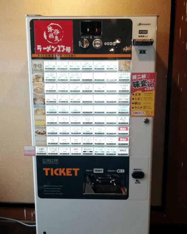 ラーメン13号様-券売機-S-72TV-P-01