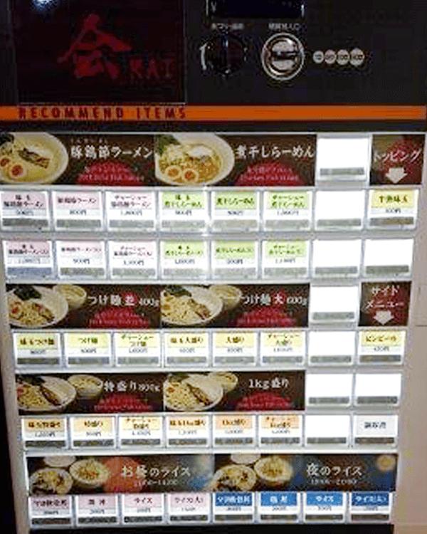 らーめん会 神戸本店様-券売機-S-72TV-P-02