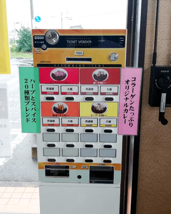 カレーキッチン らんぷ亭様-券売機-S-KTV-P-01