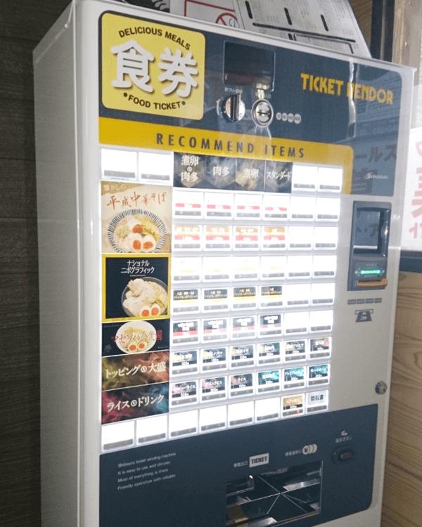 暗黒中華そば雷電様-券売機-S-2XTV-P-01