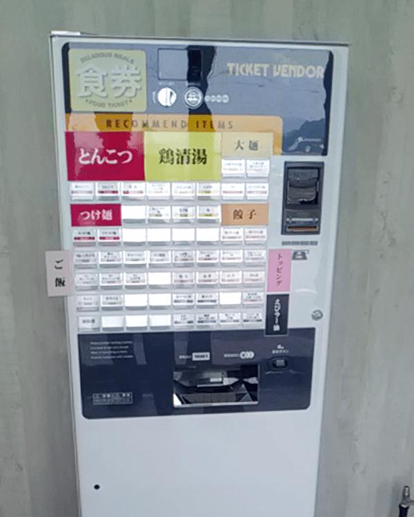 伊山様-券売機-S-2XTV-N-01