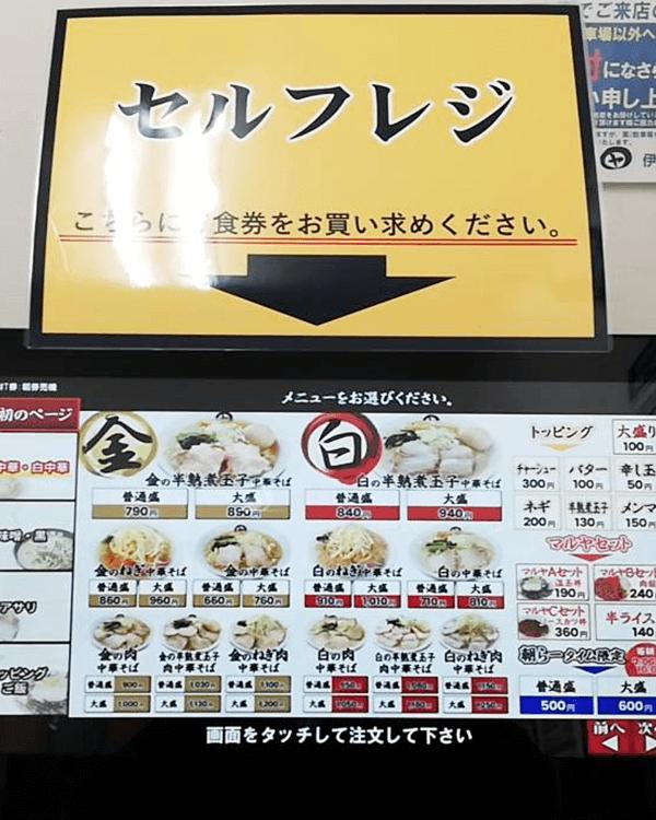 伊藤商店 多賀城店様-券売機-J-MAPOS-02