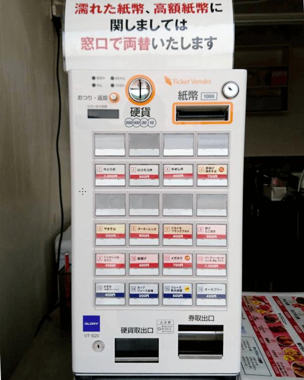 稲毛海浜公園プール 東京バーベキューリゾート様-券売機-G-2GTV-N-01