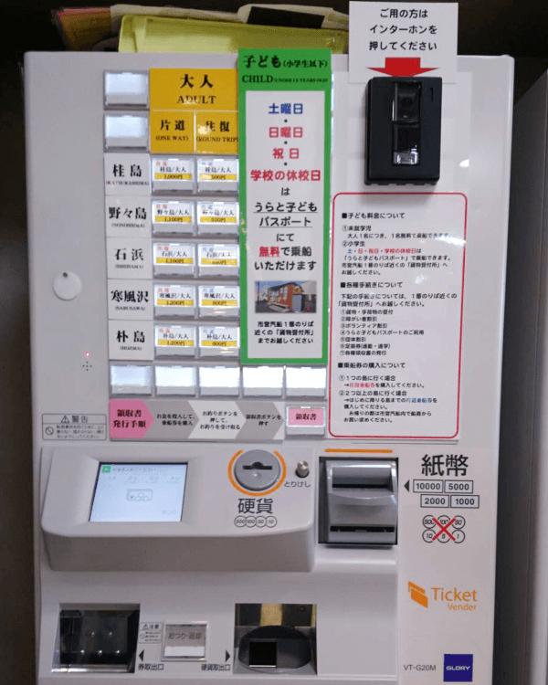 塩竃マリンゲート様-券売機-G-2GTV-N-02