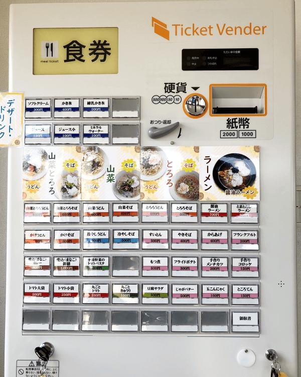 花花 NonnoFleur様-券売機-G-2BTV-P-02