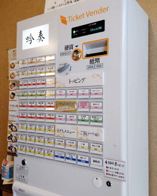 吟奏様-券売機-G-2BTV-N-02