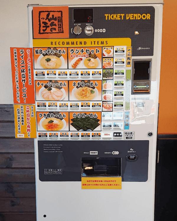 らーめん堂仙台っ子古川店様-券売機-S-2XTV-P-01