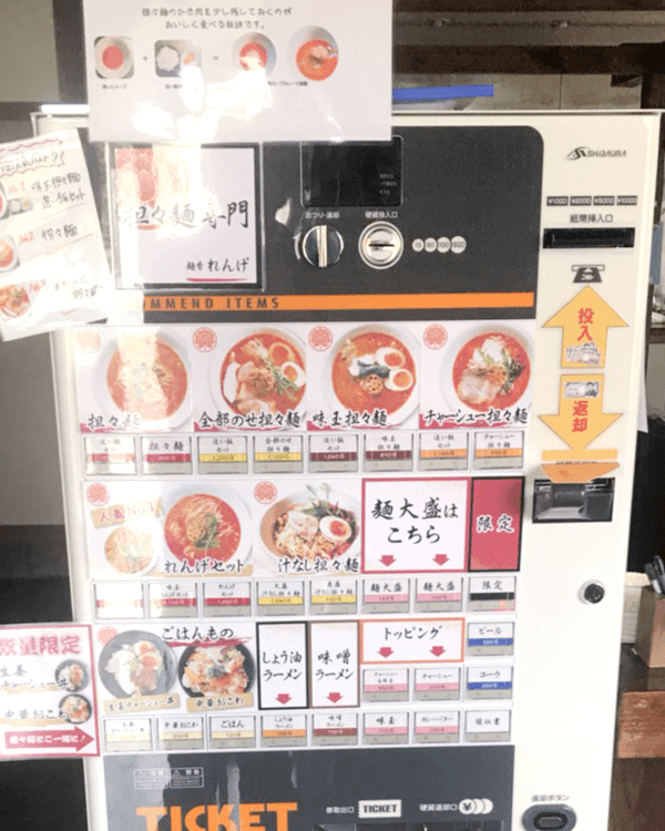 担々麺れんげ様-券売機-S-2XTV-P-02