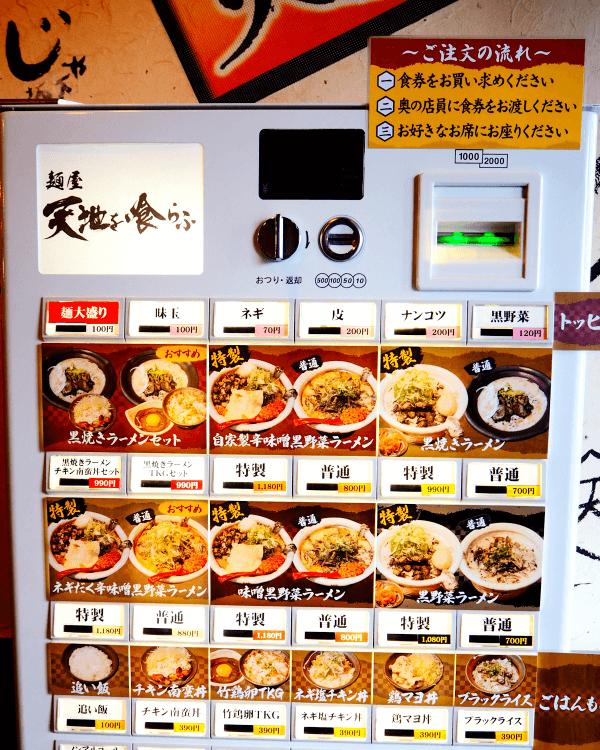 麺屋 天地を喰らう様-券売機-中古券売機-02
