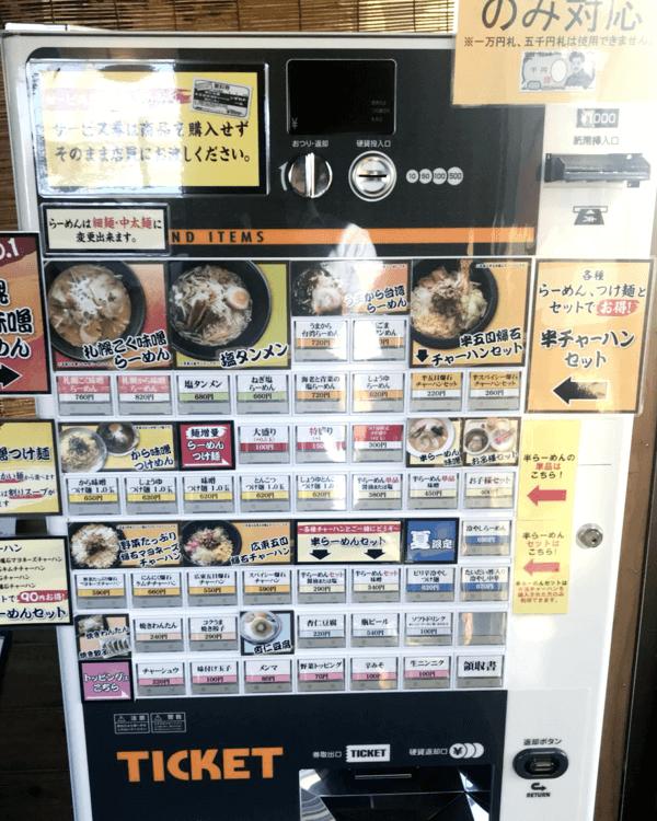 爆爆 長町店様-券売機-S-72TV-P-02