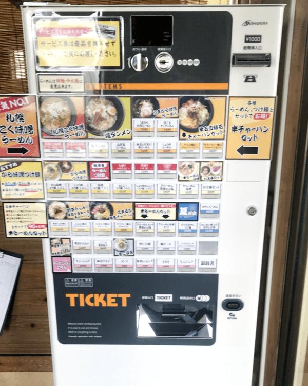 爆爆 長町店様-券売機-S-72TV-P-01
