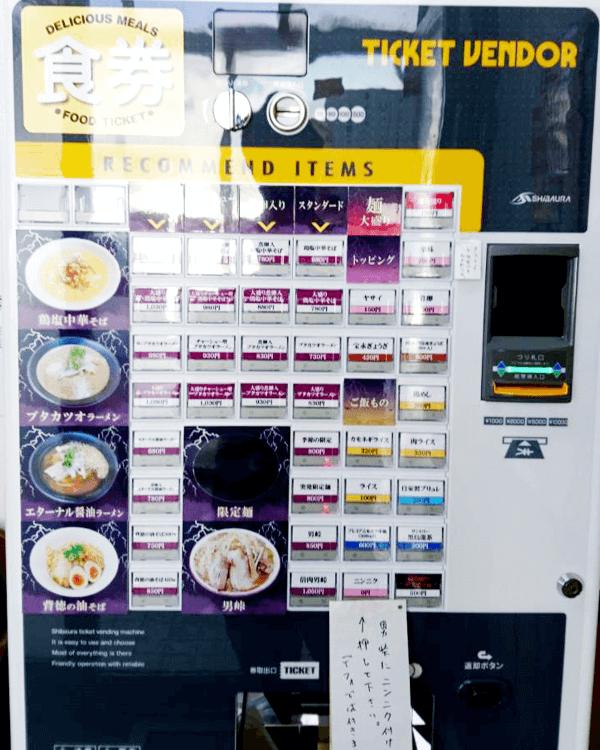 魔界ラーメン 月光様-券売機-S-2XTV-P-02