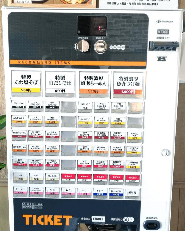 自家製麺くまがい様-券売機-S-72TV-D-02