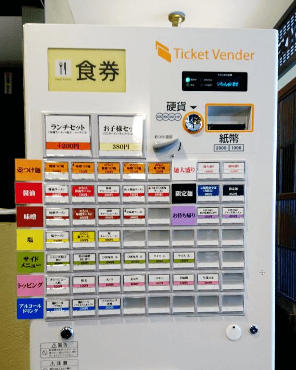 麺処 松。様-券売機-G-2BTV-D-02