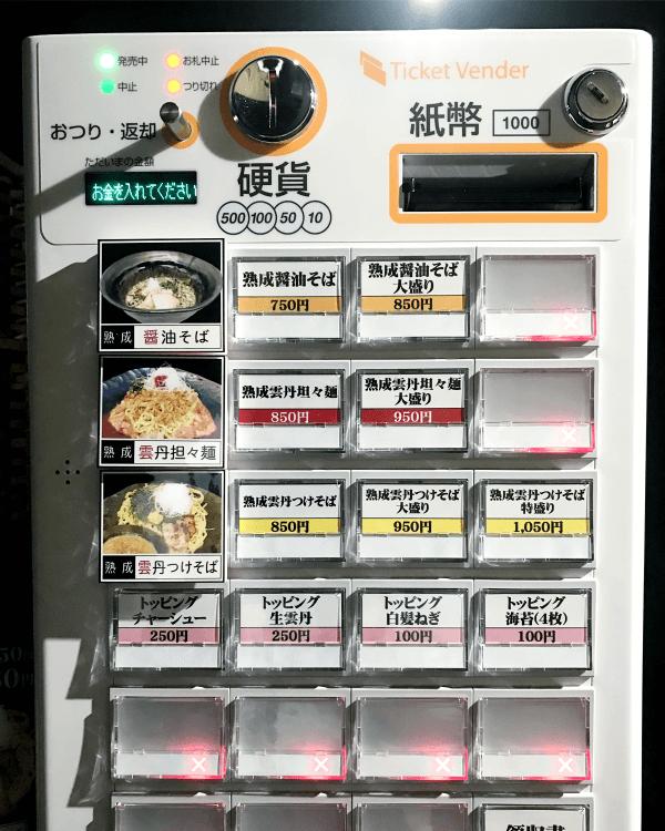 麺帝 九絵様-券売機-G-2STV-P-02