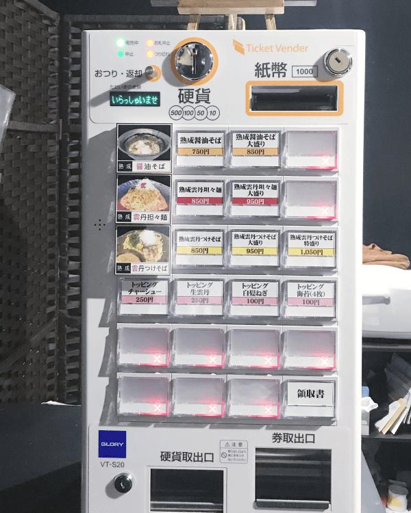 麺帝 九絵様-券売機-G-2STV-P-01