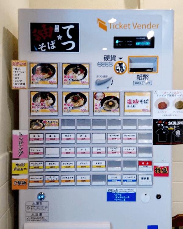 油そば てつ様-券売機-G-2BTV-D-01