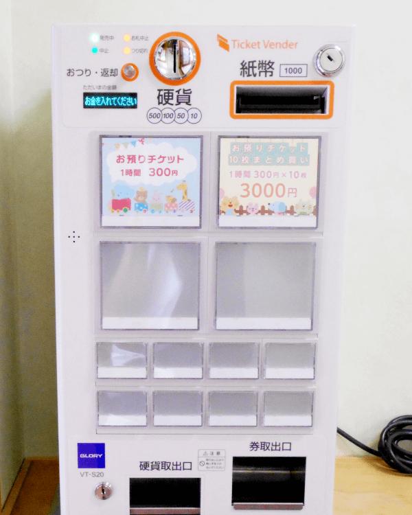 豊島区要町幼稚園様-券売機-G-2STV-D-01