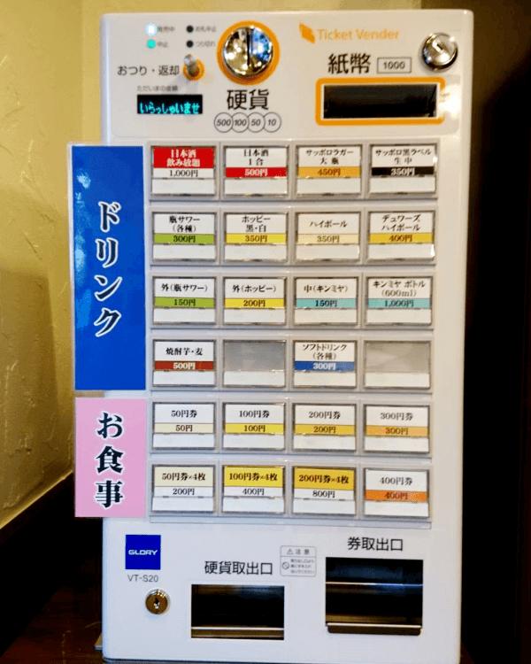 源太郎商店様-券売機-G-2STV-N-01