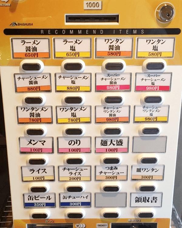 武丸様-券売機-S-KTV-N-02