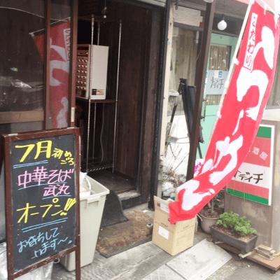 武丸様-券売機-S-KTV-N-03