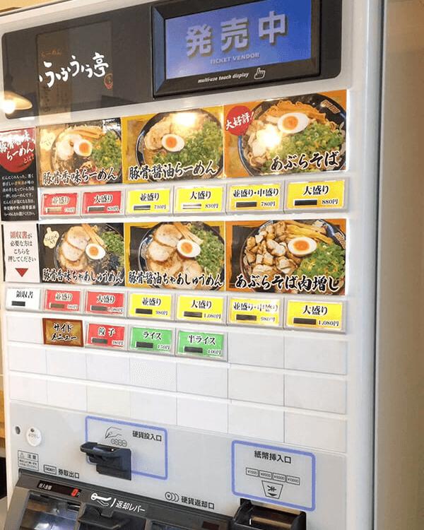 ふうふう亭様-券売機-高額紙幣対応券売機-02