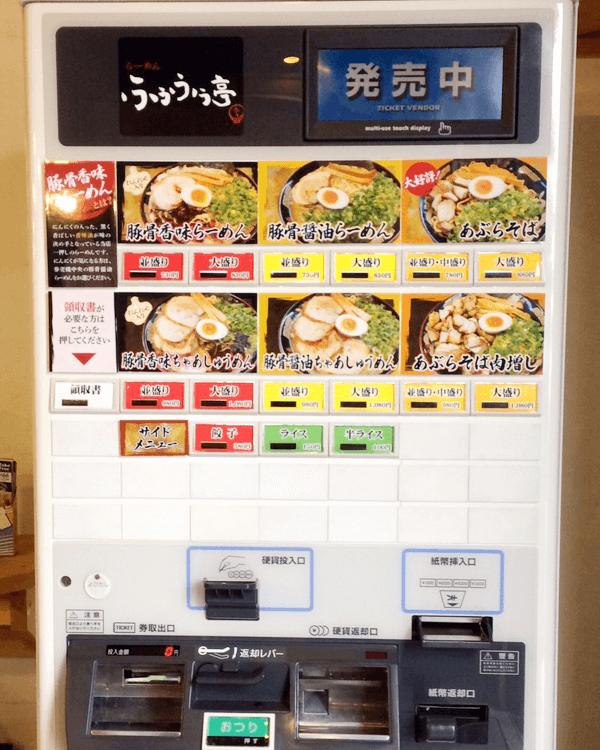 ふうふう亭様-券売機-高額紙幣対応券売機-01