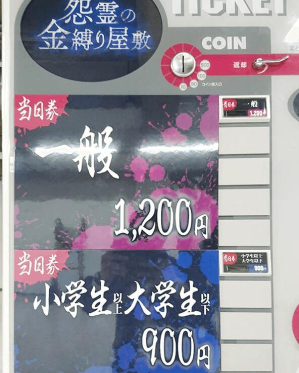 イービーンズ9階イベント広場様-券売機-S-26TV-N-02