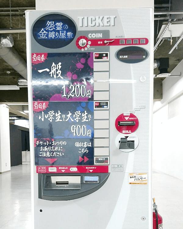 イービーンズ9階イベント広場様-券売機-S-26TV-N